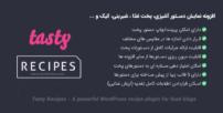 افزونه نمایش دستور آشپزی، پخت غذا ، شیرینی، کیک | Tasty Recipes