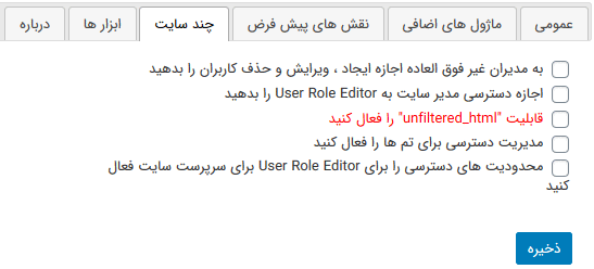 تنظیمات چند سایته افزونه User Role Editor Pro