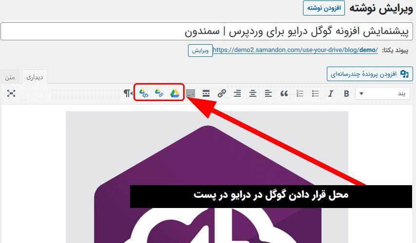 افزودن کدهای کوتاه افزونه به پست ها