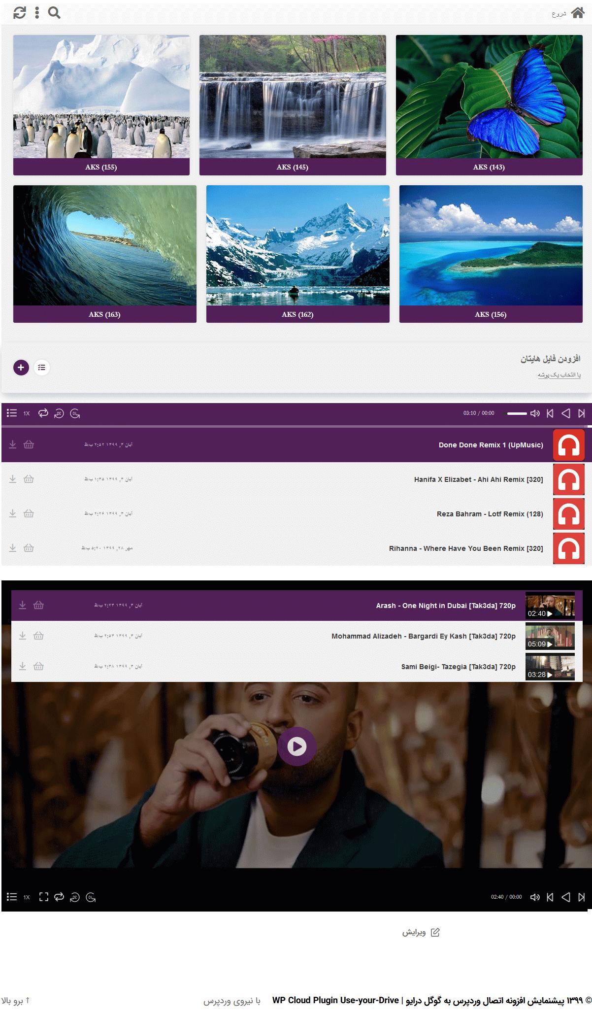 نمونه نمایش موزیک، تصاویر و ویدئو با افزونه WP Cloud Plugin Use-your-Drive