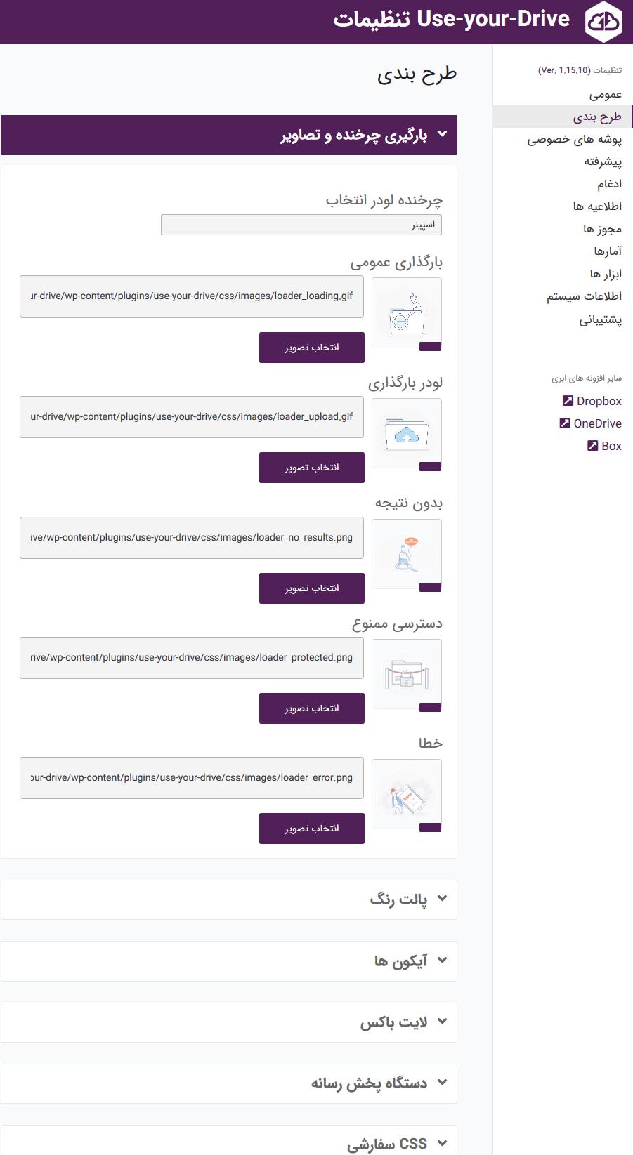 تنظیمات طرح بندی افزونه WP Cloud Plugin Use-your-Drive