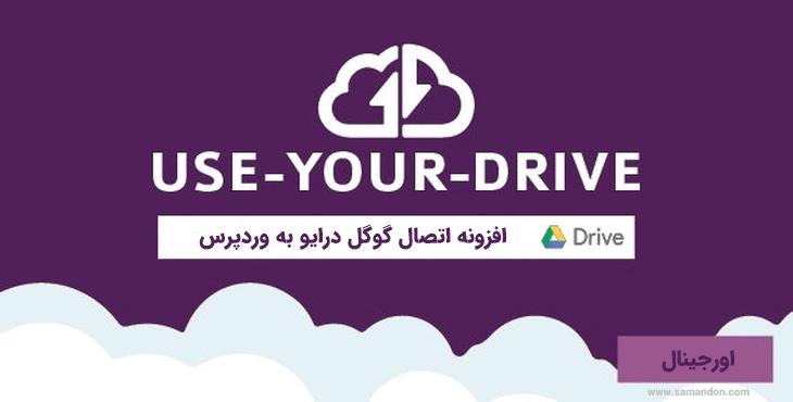 افزونه اتصال گوگل درایو به وردپرس | WP Cloud Plugin Use-your-Drive