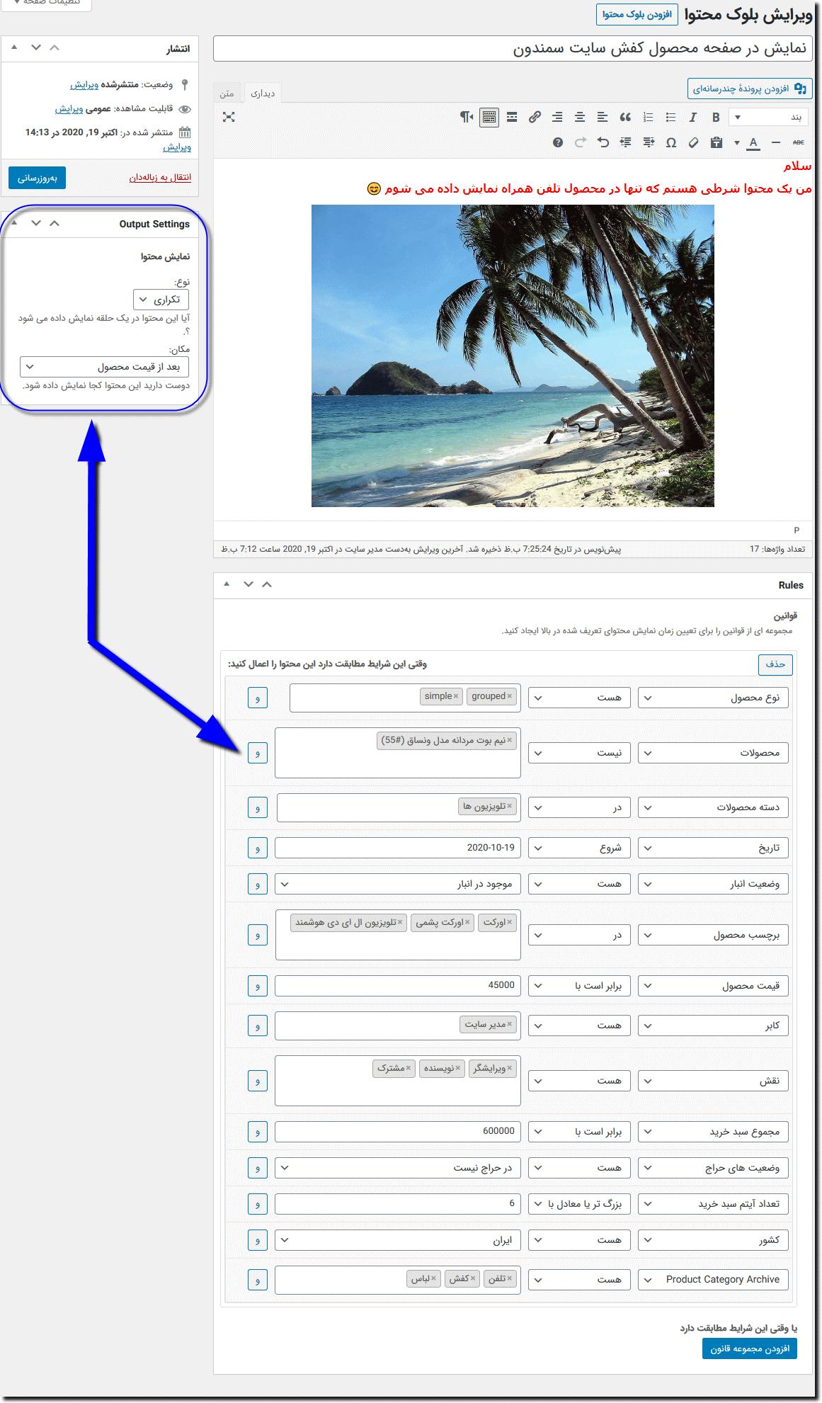 افزودن یک نمونه بلوک محتوا شرطی توسط افزونه WooCommerce Conditional Content