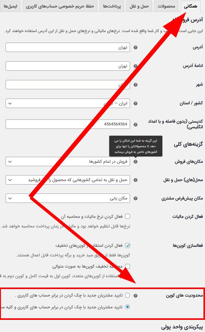 تنظیمات افزونه WooCommerce Coupon Restrictions