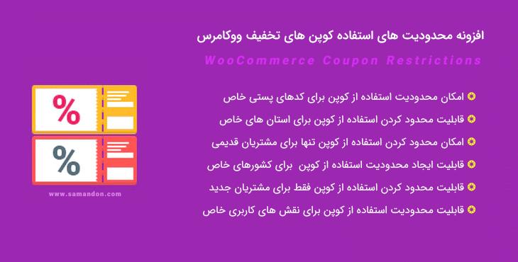 افزونه محدودیت های کوپن تخفیف ووکامرس | WooCommerce Coupon Restrictions