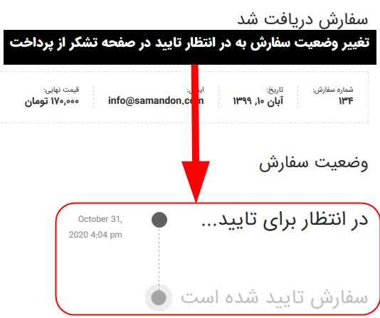 تغییر وضعیت سفارش به در انتظار تایید در صفحه تشکر از پرداخت