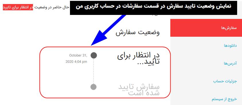 تغییر وضعیت سفارش به در انتظار تایید در صفحه سفارشات در حساب کاربری من