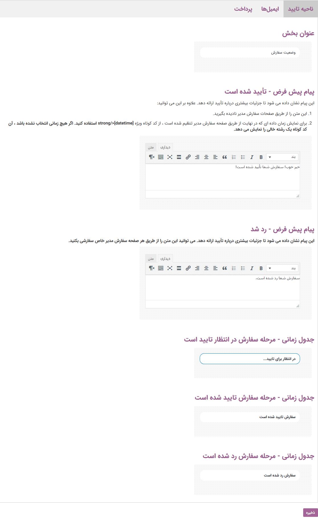 سفارشی سازی متن های منطقه تایید سفارش با افزونه WooCommerce Order Approval