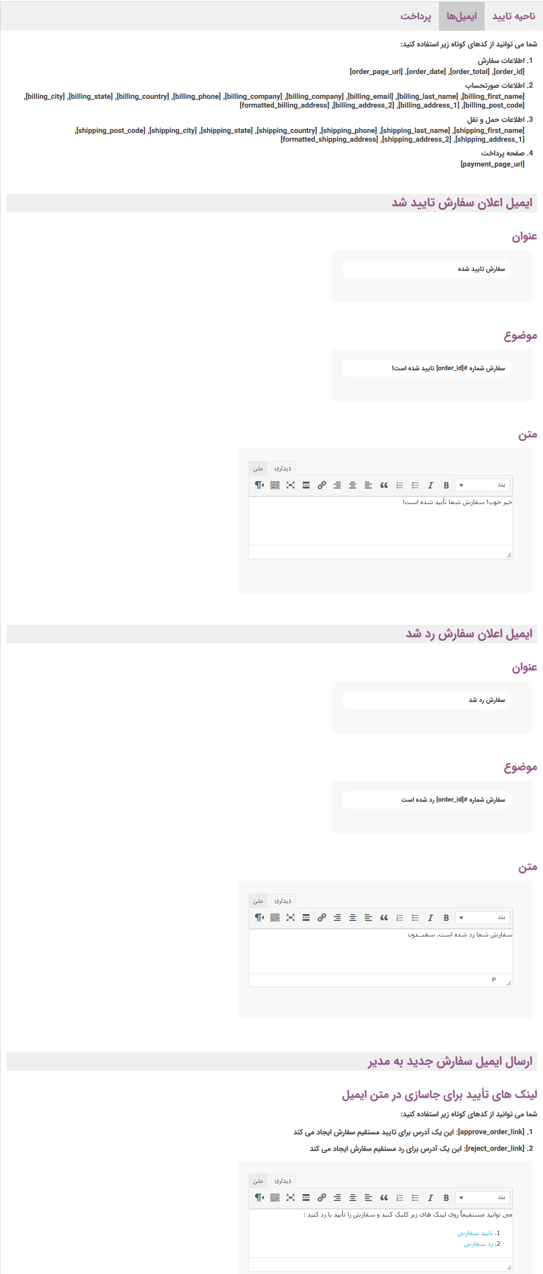 سفارشی سازی متن های ایمیل اطلاع رسانی
