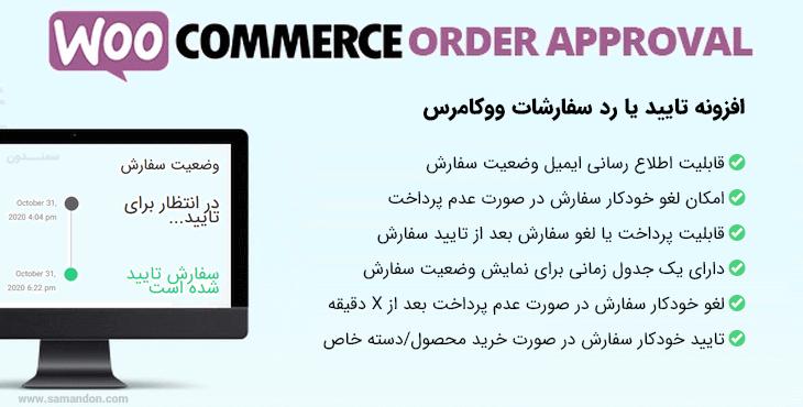 افزونه تایید یا رد سفارشات ووکامرس | WooCommerce Order Approval