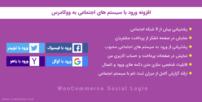 افزونه ورود با سیستم های اجتماعی به ووکامرس | WooCommerce Social Login