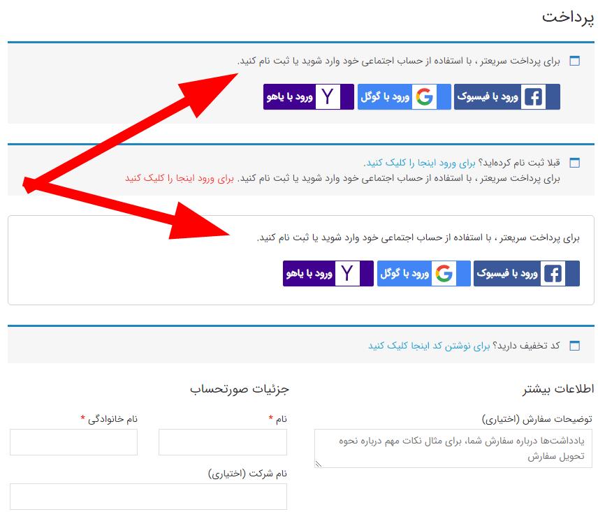 نمایش ورود اجتماعی در صفحه پرداخت ووکامرس