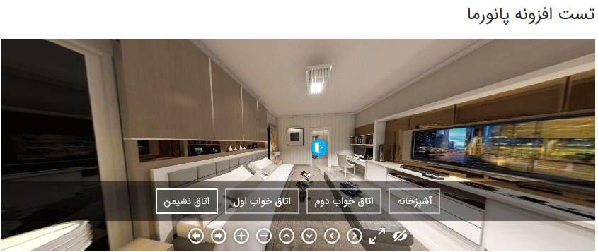 نمونه تور مجازی ساخته شده توسط افزونه iPanorama 360 Pro