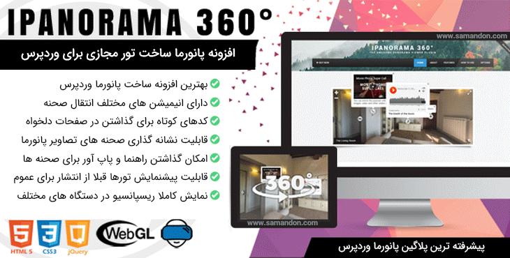 افزونه پانورما ساخت تور مجازی برای وردپرس | iPanorama 360° Pro