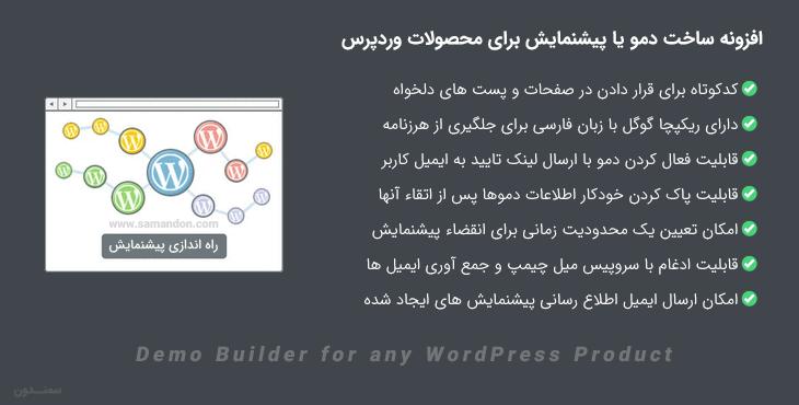 افزونه ساخت دمو یا پیشنمایش برای محصولات | Demo Builder for any WordPress Product