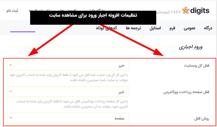 تنظیمات افزونه Forced Login Page Lock - Digits Addons