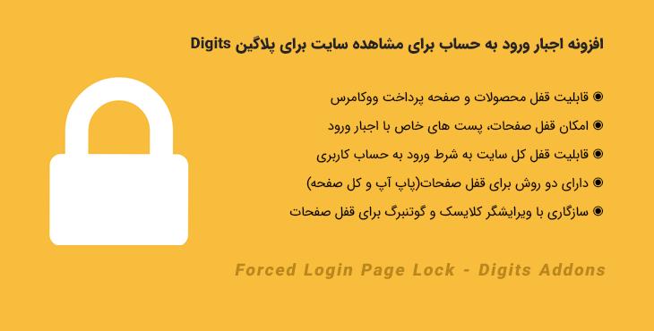 افزونه اجبار ورود برای مشاهده سایت | Forced Login Page Lock - Digits Addons