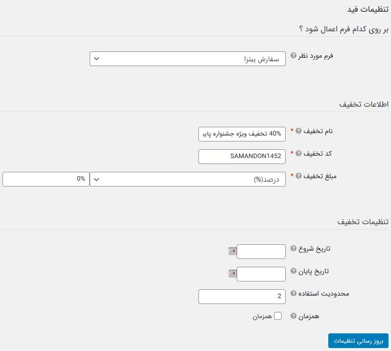 تنظیمات افزودن کد تخفیف با افزونه Gravity Forms Coupons Add-On