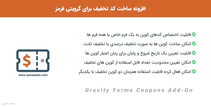 افزونه ساخت کد تخفیف برای گرویتی فرمز | Gravity Forms Coupons Add-On