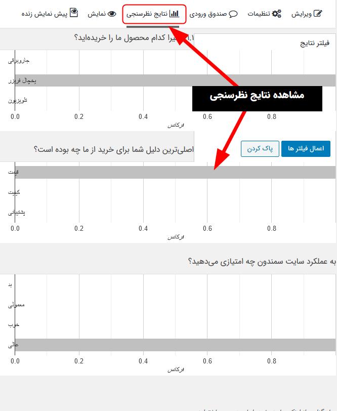 مشاهده نتایج نظرسنجی افزونه Gravity Forms Polls Add-On در مدیریت سایت