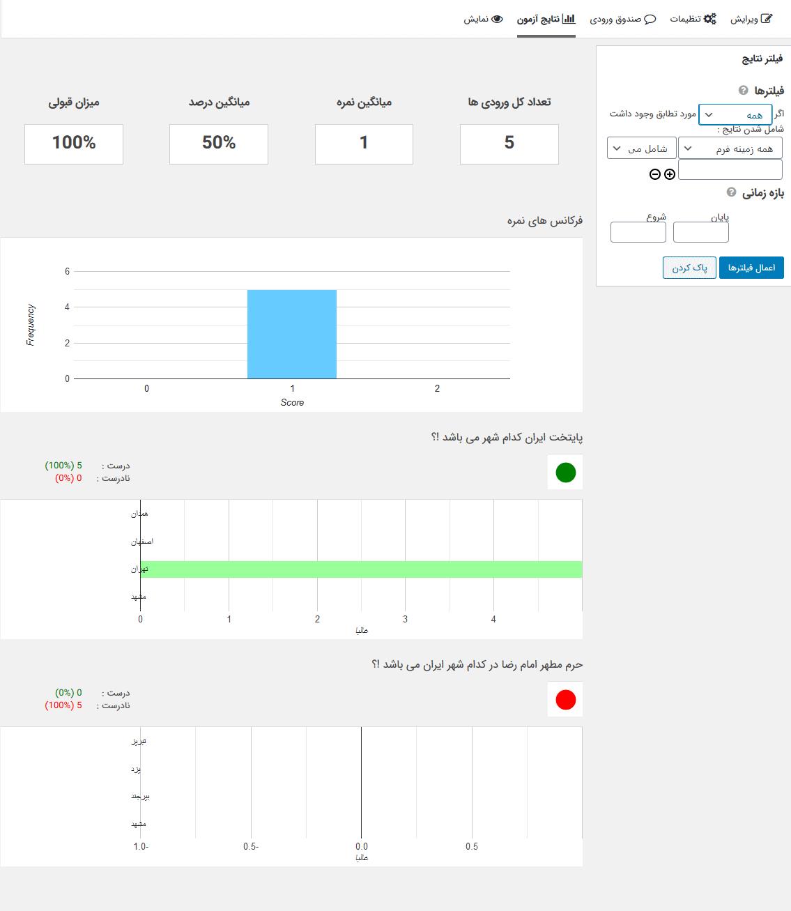 مشاهده نتایج آزمون با افزونه Gravity Forms Quiz Add-On