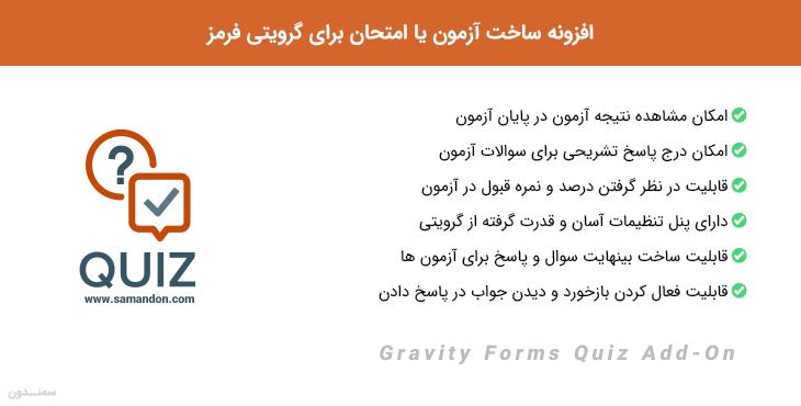 افزونه ساخت آزمون یا امتحان برای گرویتی فرمز | Gravity Forms Quiz Add-On