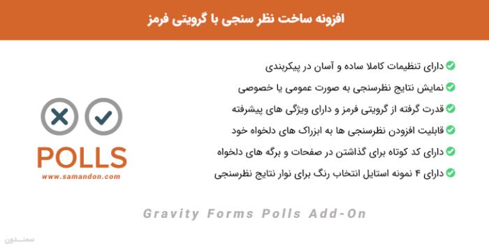 افزونه ساخت نظر سنجی با گرویتی فرمز | Gravity Forms Polls Add-On