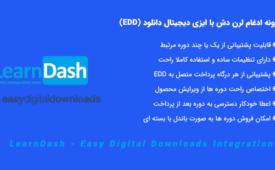 افزونه ادغام لرن دش با ایزی دیجیتال دانلود | LearnDash – EDD Integration