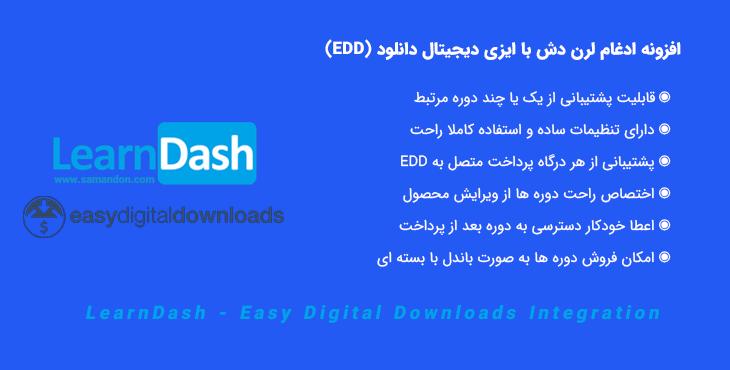 افزونه ادغام لرن دش با ایزی دیجیتال دانلود | LearnDash - EDD Integration