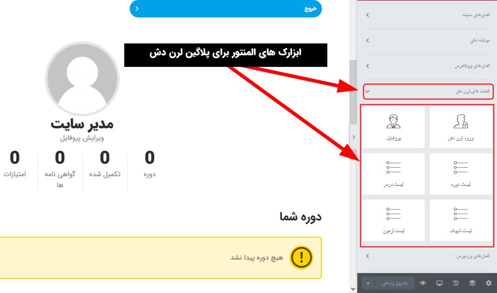 ابزارک های افزونه ابزارک های LearnDash LMS - Elementor Add-ons