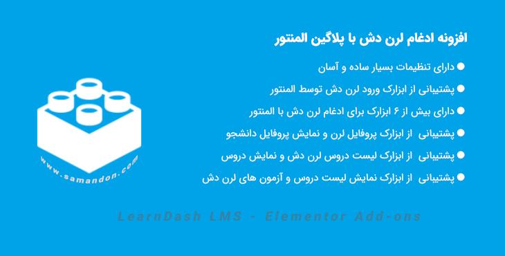 افزونه ادغام لرن دش با المنتور | LearnDash LMS - Elementor Add-ons