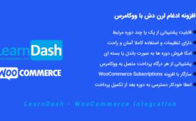 افزونه ادغام لرن دش با ووکامرس | LearnDash – WooCommerce Integration