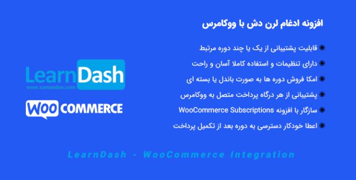 افزونه ادغام لرن دش با ووکامرس | LearnDash - WooCommerce Integration
