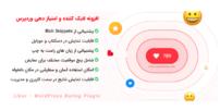 افزونه لایک کننده و امتیاز دهی وردپرس | Liker – WordPress Rating Plugin