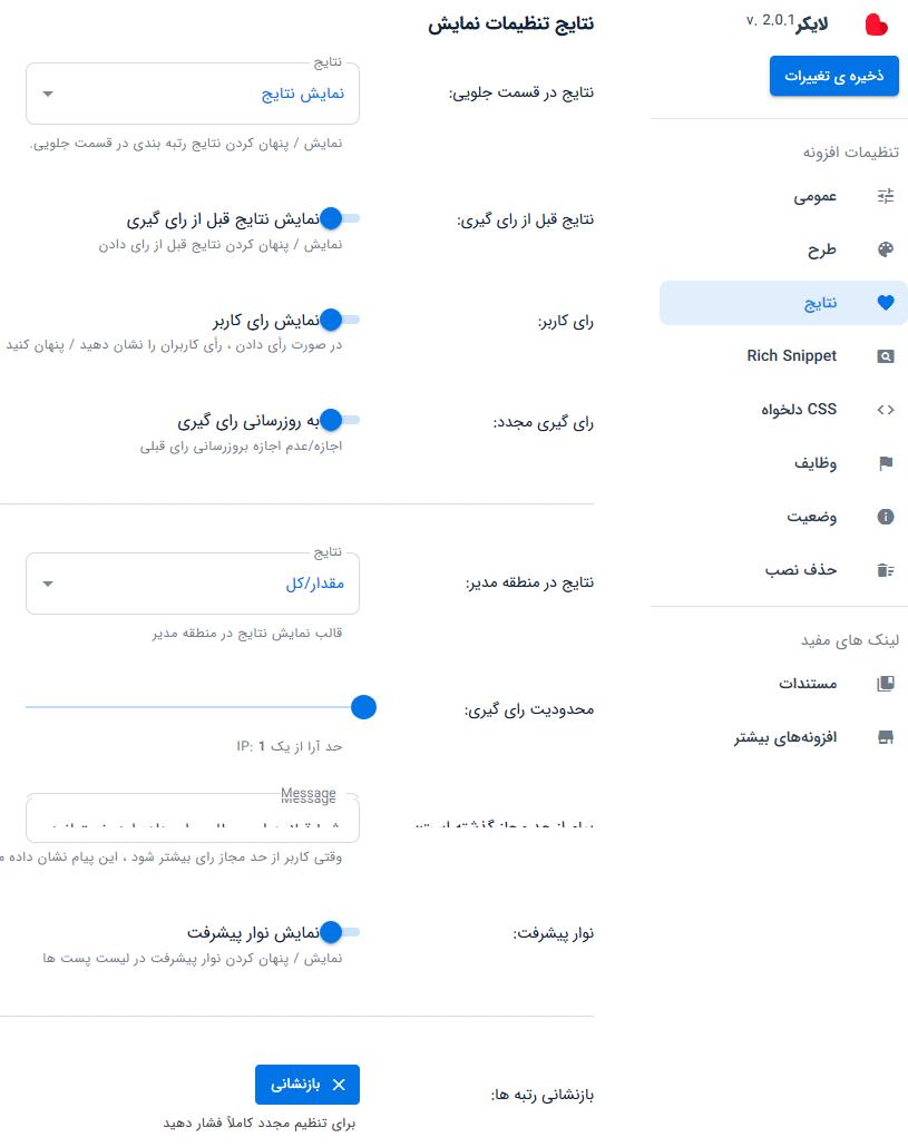 تنظیمات نمایش نتایج در پلاگین لایک کننده مطالب