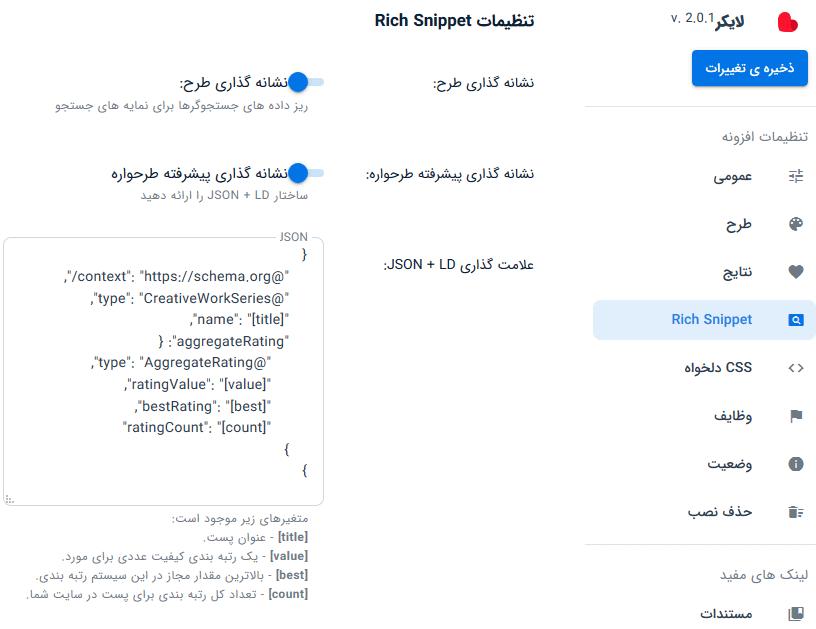 تنظیمات Rich Snippet پلاگین Liker – WordPress Rating Plugin