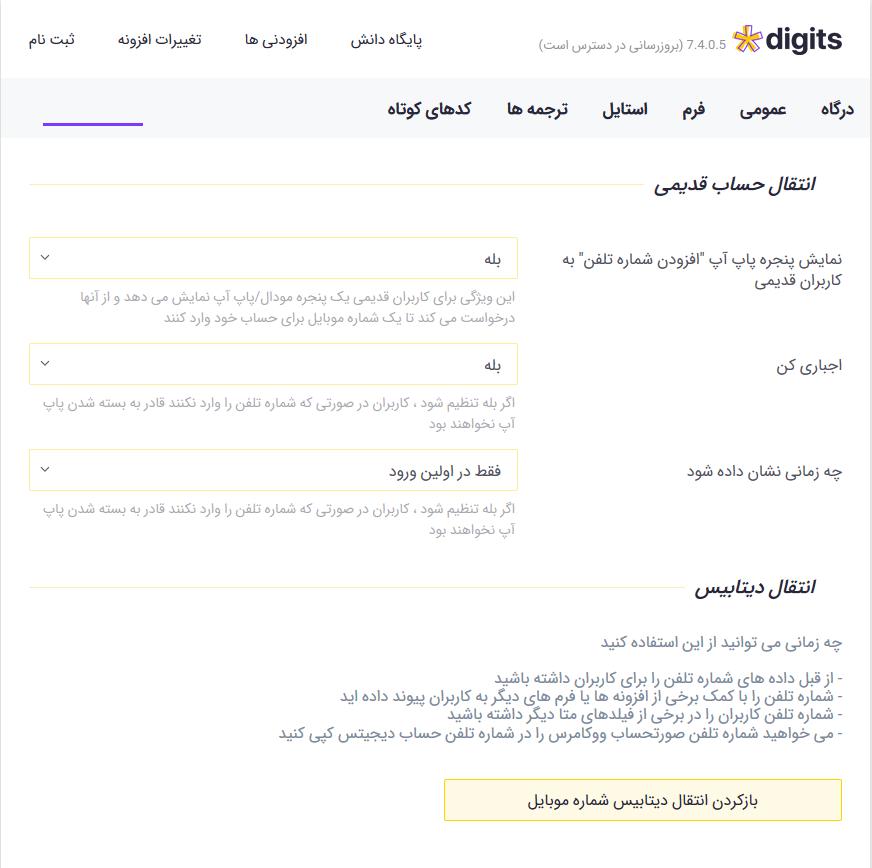 تنظیمات افزونه Old Account Migrator - Digits addons