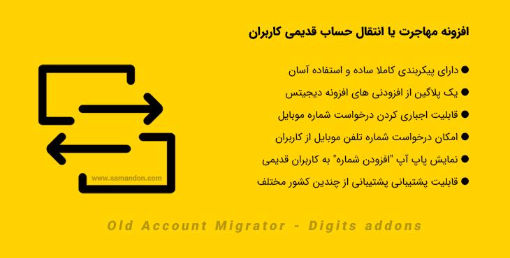 افزونه مهاجرت یا انتقال حساب قدیمی کاربران | Old Account Migrator - Digits addons