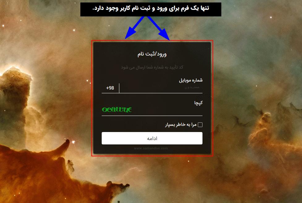 نمونه فرم ورود/ثبت نام با یک کلیک با افزونه One Click Login/Signup - Digits Addons