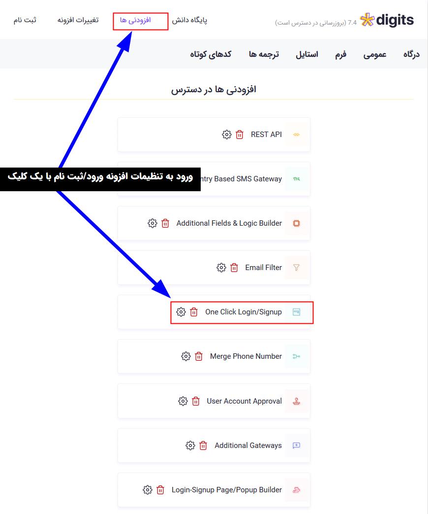 تنظیمات افزونه One Click Login/Signup - Digits Addons