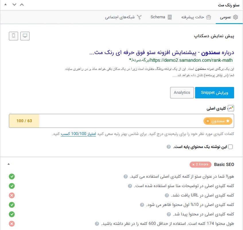 با فعال کردن SEO Meta Box برای کاربران ، نمایه های نویسنده را بهینه کنید