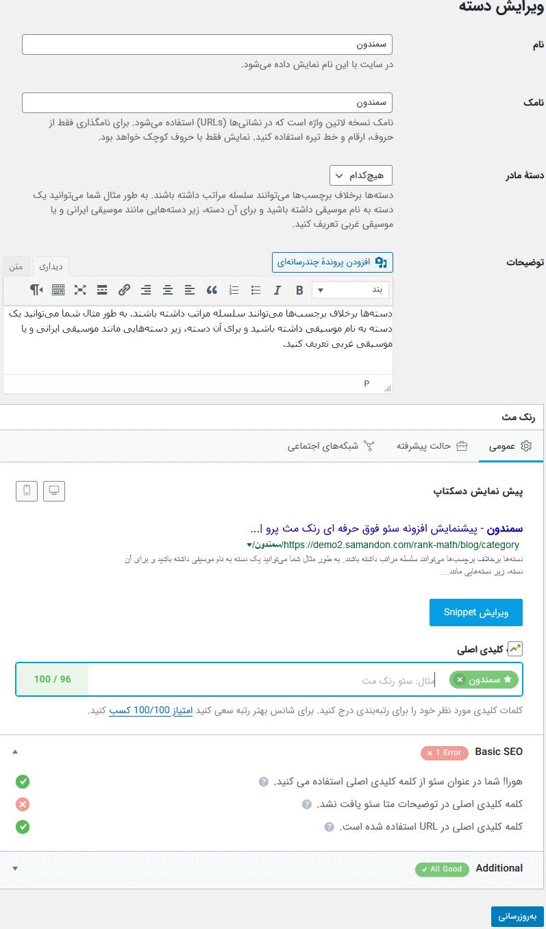 با فعال کردن باکس متا سئو برای دسته ها، بایگانی دسته نوشته ها را بهینه کنید
