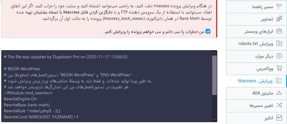 ویرایگشر فایل .htaccess توسط رنک مث پرو