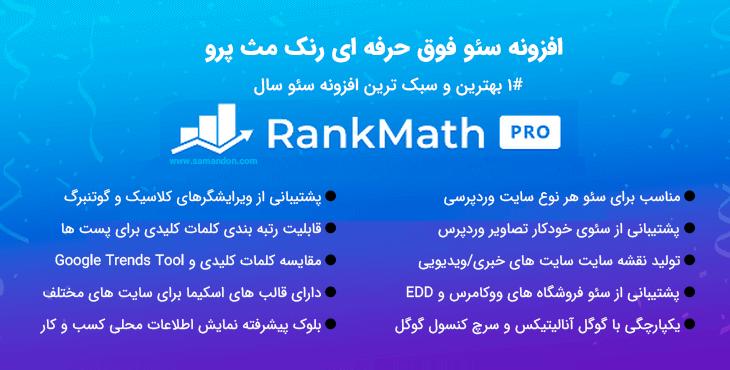 افزونه سئو فوق حرفه ای رنک مث پرو | Rank Math SEO PRO