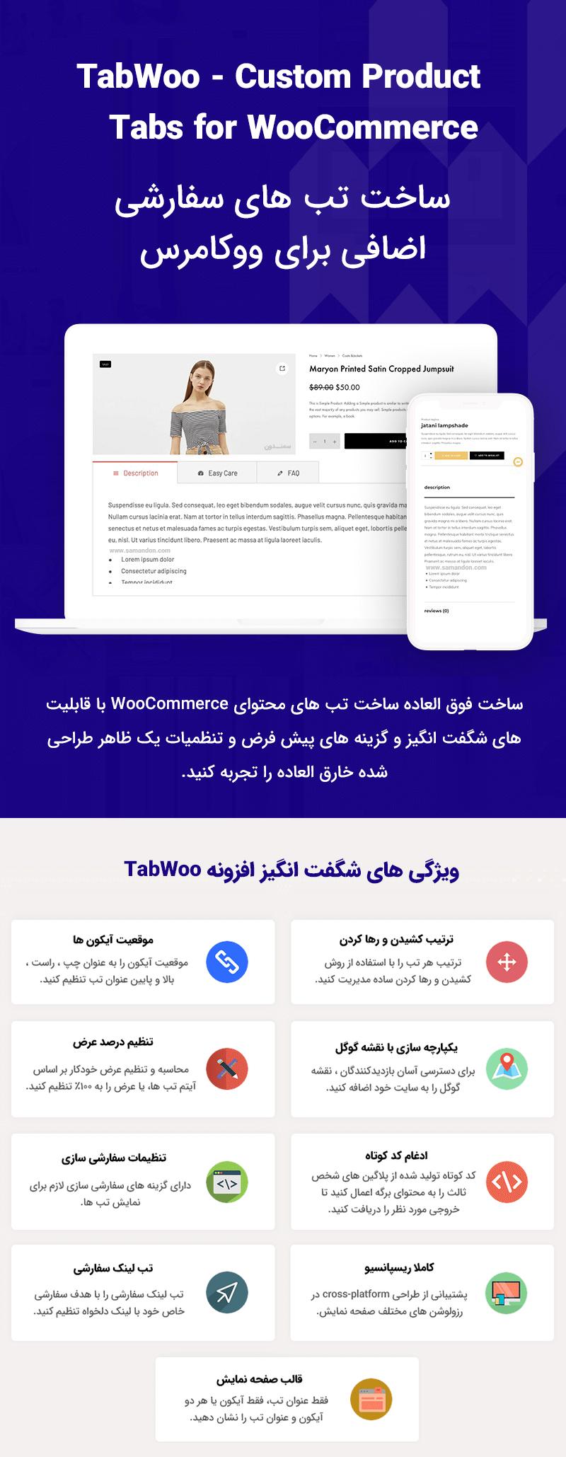 ویژگی های افزونه تب های سفارشی محصول ووکامرس | Tab Woo - Custom Product Tabs