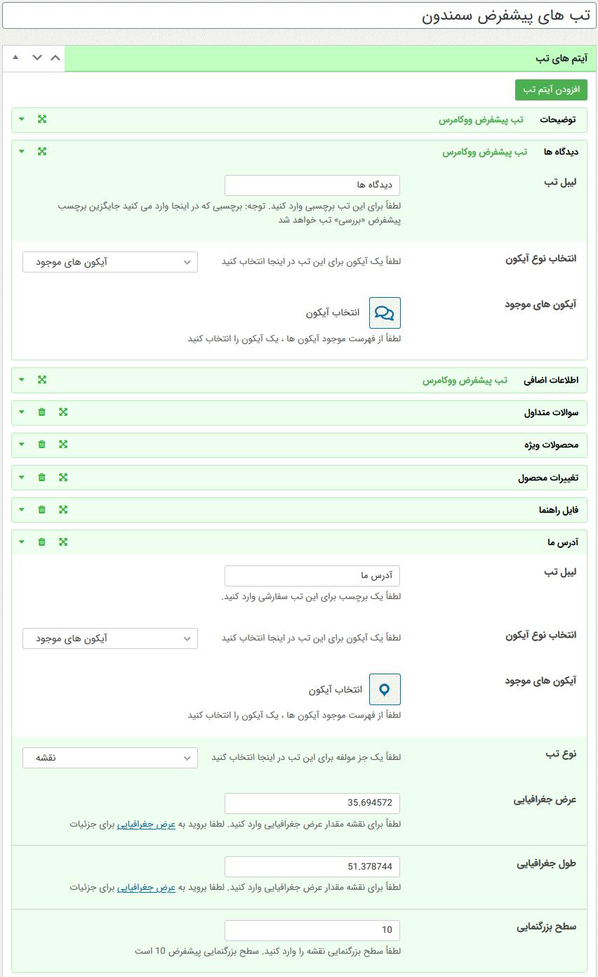نمونه تب های اضافه شده با افزونه TabWoo - Custom Product Tabs for WooCommerce