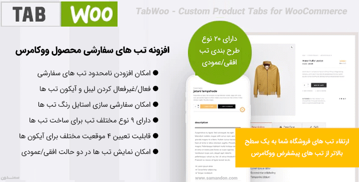 افزونه تب های سفارشی محصول ووکامرس | TabWoo - Custom Product Tabs for WooCommerce