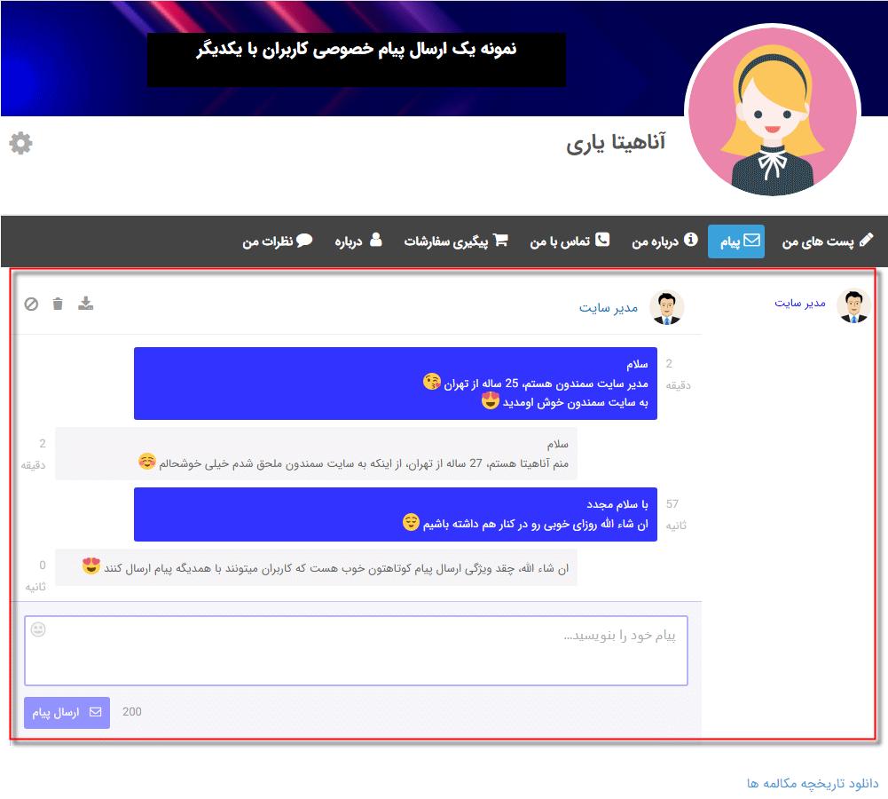 نمونه ارسال پیام کاربران به یکدیگر با افزونه Ultimate Member - Private Messages