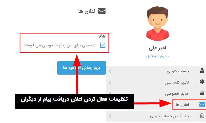 فعال کردن دریافت ایمیل اطلاع رسانی دریافت پیام
