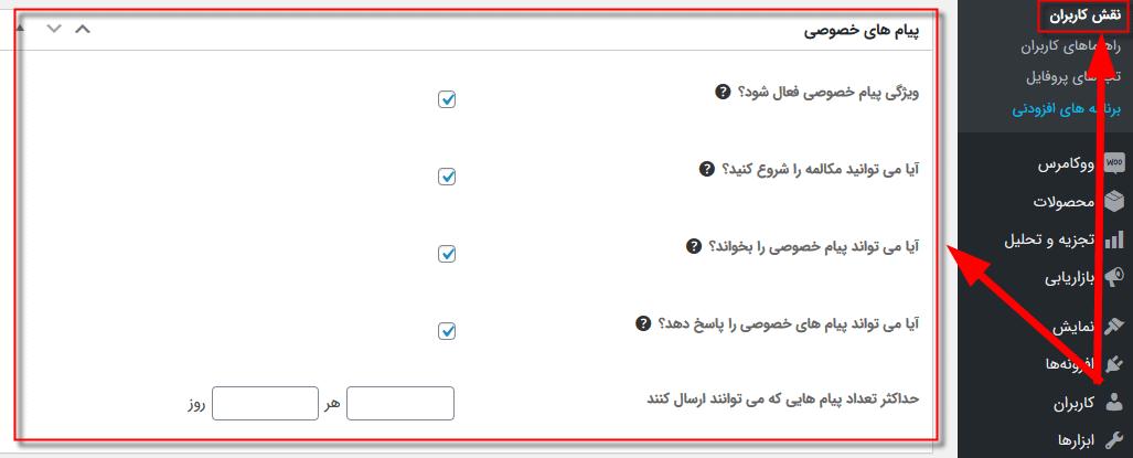 امکان تنظیم محدودیت ارسال پیام برای نقش های کاربری خاص